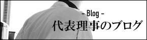 代表理事ブログ